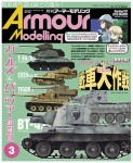 Armor-Modeling-March-2016-Vol-197