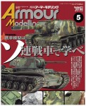 Armor-Modeling-May-2017-Vol-211