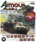 Armor-Modeling-December-2017-Vol-218