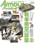 Armor-Modeling-2019-10-Vol-240