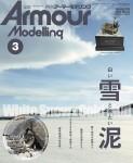 Armor-Modeling-2020-03-Vol-245