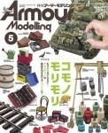 Armor-Modeling-2020-05-Vol-247