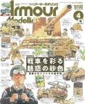 Armor-Modeling-2021-04-Vol-258
