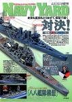 Navy-Yard-22