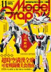 Model-Graphix-2013-11