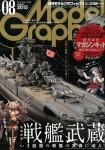 Model-Graphix-2015-08-Magazine-Kit-1-72-F-14D-Tomcat-vol-2
