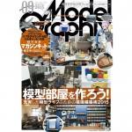 Model-Graphix-2015-09-Magazine-Kit-1-72-F-14D-Tomcat-vol-3