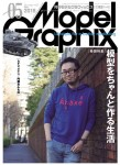 Model-Graphix-May-2018