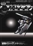 Model-Graphix-2020-09