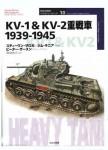 KV-1-and-KV-2-Heavy-Tank-1939-1945