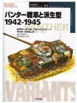 Panther-and-its-Variations-1942-1945