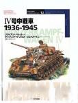 Panzer-Mk-IV-1936-1945