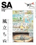 Scale-Aviation-Vol-93
