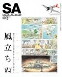Scale-Aviation-Vol-93
