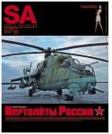 Scale-Aviation-Vol-100