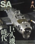 Scale-Aviation-Vol-112