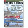 Surface-Warships-of-the-World