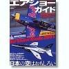 Air-Show-Guide-2007