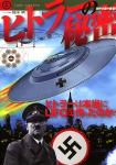 Hitler-s-Secrets