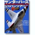 Thunderbirds-Japan-Tour