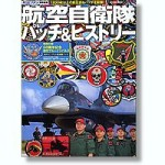 JASDF-Patches-and-History
