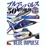 Trace-of-Blue-Impulse-50-years