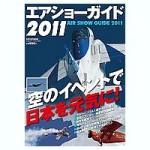 Air-Show-Guide-2011