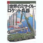 Missiles-and-Rockets-of-the-World