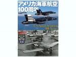 U-S-Naval-Aviation-100-Years