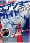 Air-Show-Guide-2015