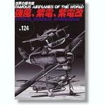 Famous-Airplanes-124-Kyofu-Shiden-Shidenkai