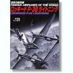 Lockheed-P-38-Lightning