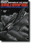 Famous-Airplanes-69-Yokosuka-D4-Suisei-Judy