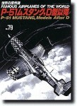 Famous-Airplanes-79-P-51-Mustang-Models-After-D