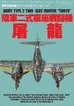 Type-2-Two-Seat-Fighter-Kawasaki-Ki-45-Toryu