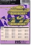 1-48-Tiger-I-502nd-H-Tank-Bat-1-Decals
