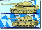 1-72-German-501st-H-Tank-Btn-1
