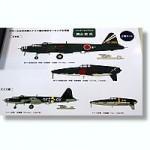 1-72-Renzan-w-I-Go-Guided-Bomb-and-Shinden-Kai-Homeland-Defense