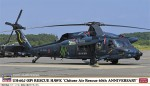 1-72-UH-60JSP-Rescue-Hawk-Chitose-Air-Rescue-Squadron-60th-Anniversary