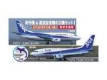 1-200-ANA-Boeing-737-500-Super-Dolphin-1995-2020