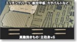 1-350-IJN-Light-Cruiser-Noshiro-Detail-Parts-Super