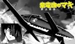 1-48-Shiden-Kai-no-Maki-Kyushu-J7W1-Interceptor-Aircraft-Shinden-Shion-Maki