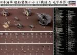 1-350-Japanese-Navy-Ship-Equipment-Set-A