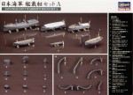 1-350-Japanese-Navy-Warships-Boats-Set-A-with-etched-parts