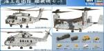 1-700-JMSDF-Aircraft-Set