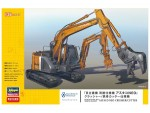 1-35-Hitachi-Construction-Machinery-Double-Arm-Working-Machine-ASTACO-NEO-Crusher-Steel-Cutter