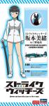 1-20-Strike-Witches-Mio-Sakamoto-w-Shiden-Kai-1-72