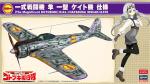 1-48-The-Magnificent-Kotobuki-Nakajima-Ki-43-Hayabusa-Army-Type-1-Fighter-Kate-Ver-