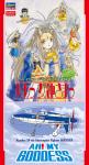 1-48-Oh-My-Goddess-Kyushu-J7W1-Shinden