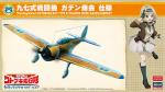 1-48-The-Magnificent-Kotobuki-Take-Off-Girls-in-the-Sky-Nakajima-Ki-27-Type-97-Fighter-Gaden-Company-Ver-